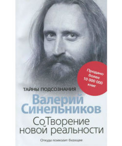 """Синельников В. """"Сотворение новой реальности"""""""
