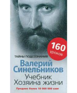 """Синельников В. """"Учебник хозяина жизни"""""""