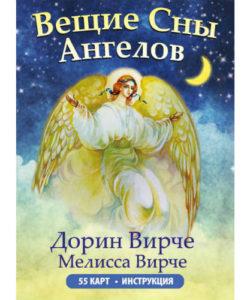 Карты «Вещие сны ангелов»