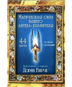Карты «Магическая сила вашего ангела — хранителя»