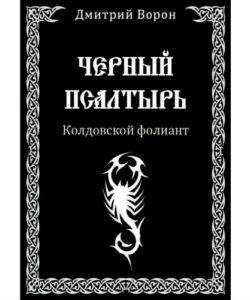 Ворон Д. «Черный Псалтырь»