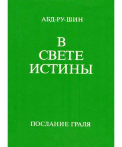 "Абд-ру-шин ""В свете истины"" (3т)"
