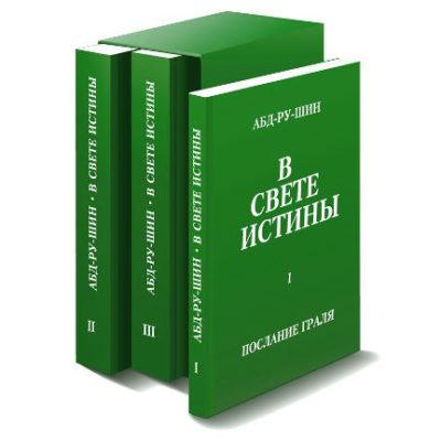 """Абд-ру-шин """"В свете истины"""" 3 Тома"""