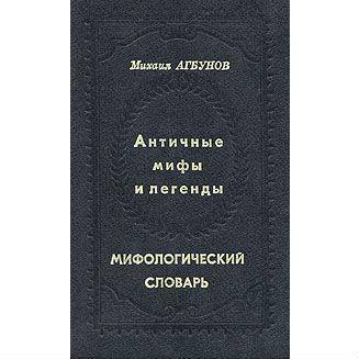 Агбунов М. «Античные мифы и легенды»