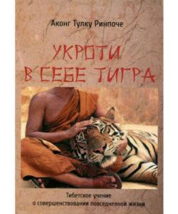 Ринпоче Аконг Тулку «Укроти в себе тигра»