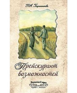 Барышникова Г.А. «Прейскурант возможностей»