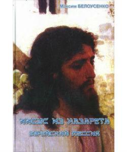 Белоусенко М. «Иисус из Назарета. Еврейский Мессия»