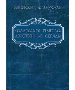 """Быковский С. """"Колдовское ремесло: действенные обряды"""""""