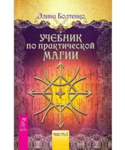 Болтенко Э. «Учебник по практической магии 1»