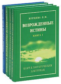 """Бурцева Л.М. """"Возрожденные истины"""""""