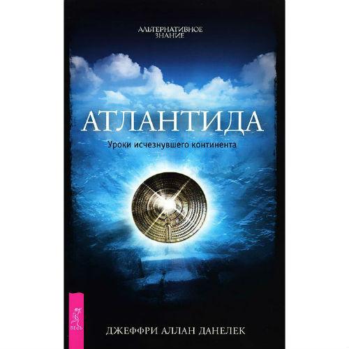 Данелек Дж. «Атлантида. Уроки исчезнувшего континента»