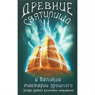 Деверо П. «Древние святилища и великие мистерии прошлого»