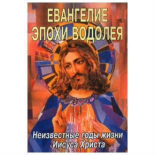 Леви Х. Доулинг «Евангелие эпохи Водолея»