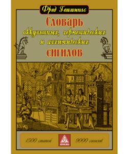 Геттингс Ф. «Словарь оккультных, герметических и алхимических сигилов»