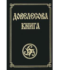 Гнатюк Ю., Гнатюк В. «Довелесова книга»
