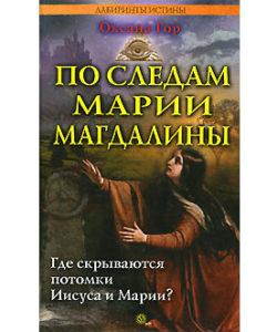 Гор О. «По следам Марии Магдалины»