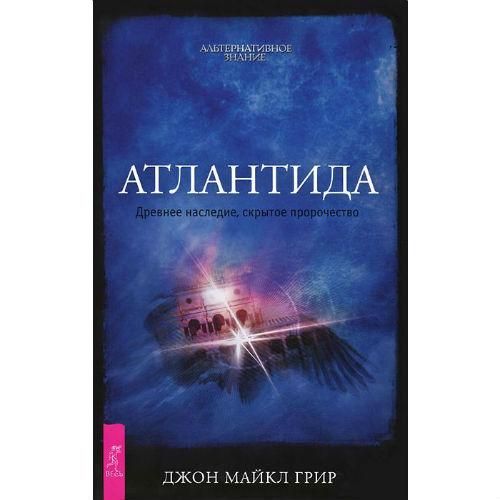 Грир Дж.М. «Атлантида. Древнее наследие, скрытое пророчество»