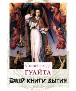Станислас де Гуайта «Змей Книги Бытия»