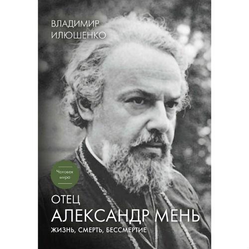 Илюшенко В. «Отец Александр Мень»