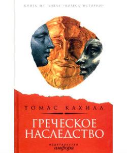 Кахилл Т. «Греческое наследство»