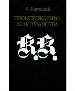 Каутский К. «Происхождение христианства»