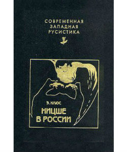 Клюс Э. «Ницше в России»