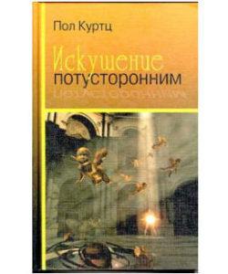 Пол Куртц «Искушение потусторонним»