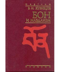 Кузнецов Б.И. «Бон и маздаизм»
