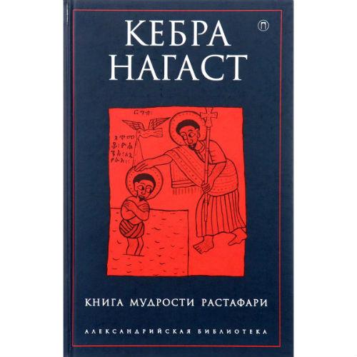 Кебра Нагаст. Книга мудрости Растафари
