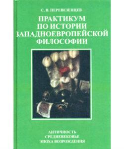 Перевезенцев С. «Практикум по истории западноевропейской философии»