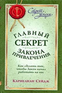 """Сейдж К. """"Главный секрет Закона Привлечения"""""""