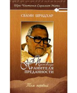 Свами Шридхар «Проповеди хранителя преданности» 3 тома