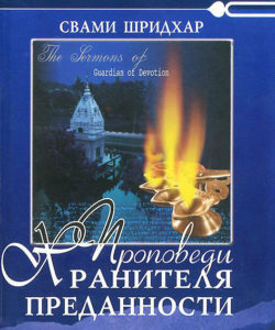 """Свами Шридхар """"Проповеди хранителя преданности"""" 3 тома"""