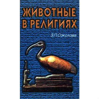 Соколова З. «Животные в религиях»