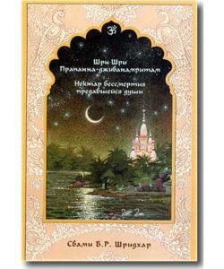 Шри Шри Прапанна-дживанамритам. Нектар бессмертия предавшейся души