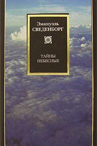 """Сведенборг Э. """"Тайны небесные"""""""