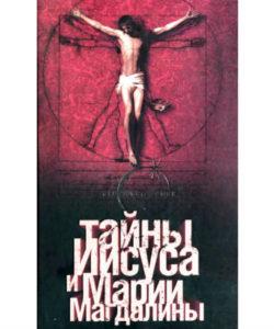 Тайны Иисуса и Марии Магдалины
