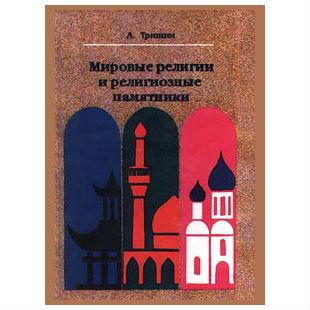 Тришин А. «Мировые религии и религиозные памятники»
