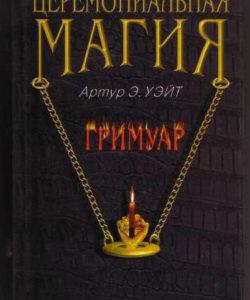 "Уэйт Артур ""Церемониальная магия. Гримуар"""