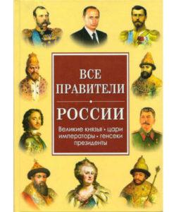 Вилков В., Степанов Ю. «Все правители России»