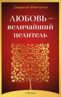 """Ямпольски Дж. """"Любовь - величайший целитель"""""""