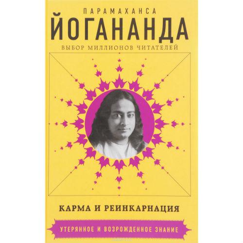 "Парамаханса Йогананда ""Карма и реинкарнация"""