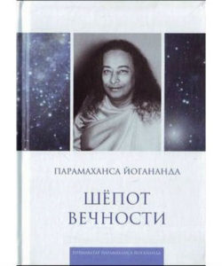 Парамаханса Йогананда «Шёпот вечности»