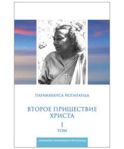 """Парамаханса Йогананда """"Второе пришествие Христа"""" том 1"""
