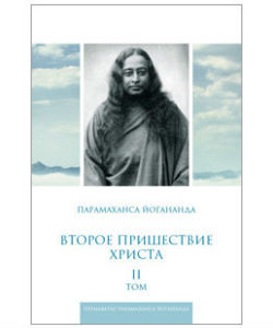 Парамаханса Йогананда «Второе пришествие Христа» том 2
