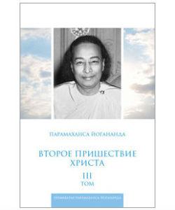Парамаханса Йогананда «Второе пришествие Христа» том 3