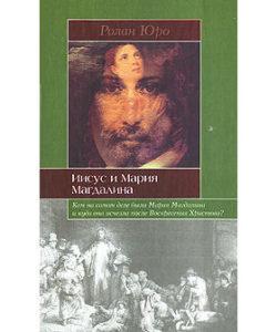 Ролан Юро «Иисус и Мария Магдалина»
