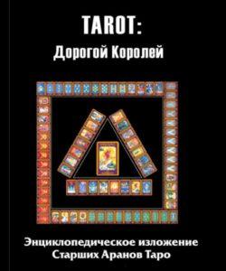 """Зара """"Тарот: Дорогой королей"""" (2т)"""