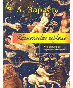 Зараев А. «Космическое зеркало»