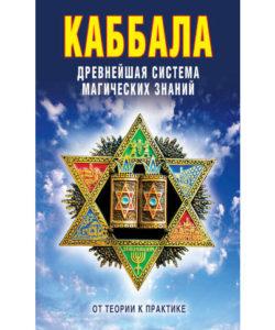 Зайцев В. «Каббала»